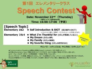 Speech contest 2018 v2