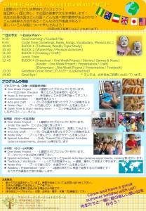 Summer School 2019 FB 2
