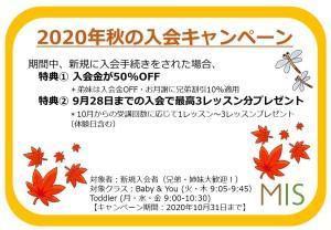 2020秋 入会キャンペーン