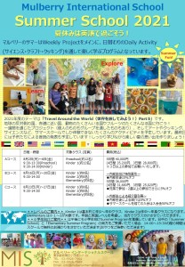 Summer School 2021 for web 表