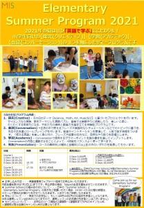Ele Summer Program for web