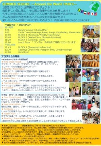 Summer School 2021 for web 裏